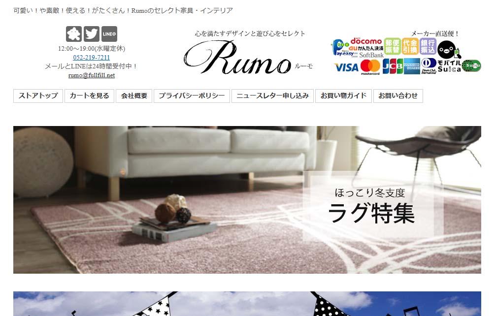 Rumoのトップページ