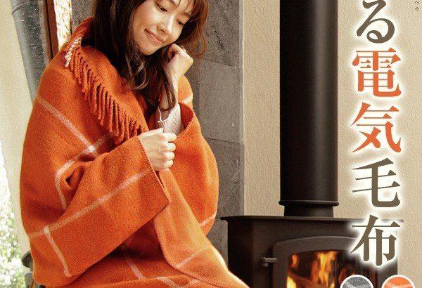 着る毛布のおすすめ特集【着る電気毛布も】
