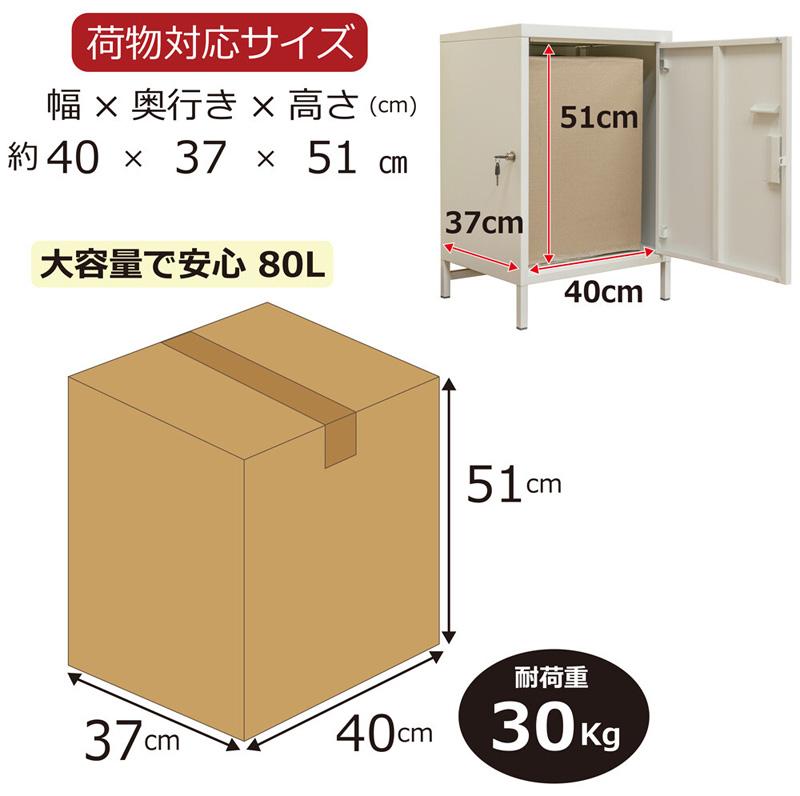 宅配ボックスサイズ