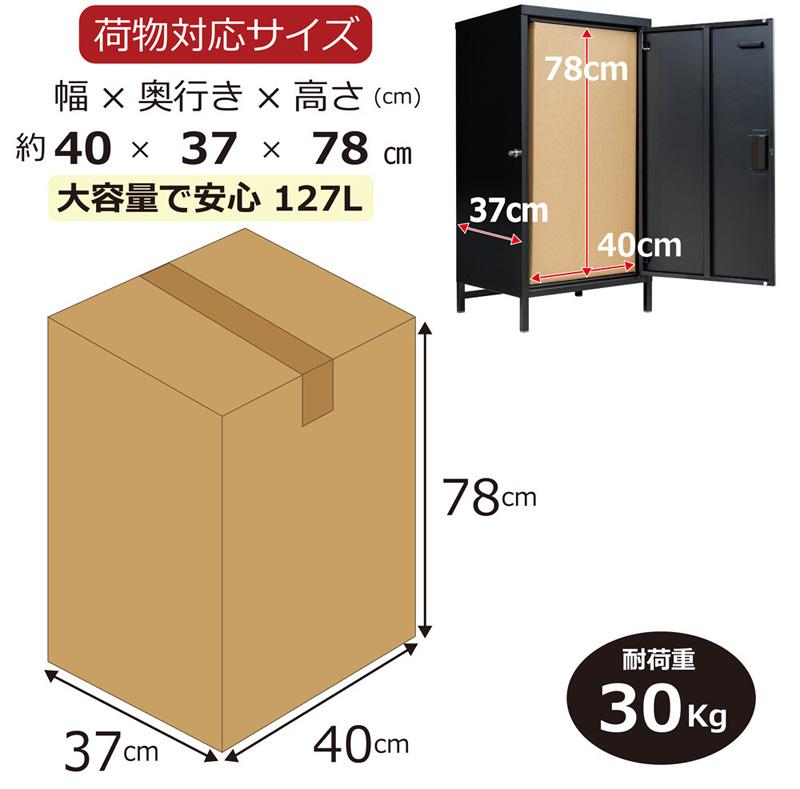 宅配ボックス150サイズ
